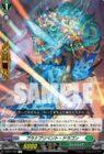 プラナプリベント・ドラゴン(ヴァンガード「overDress」第1弾【五大世紀の黎明】収録)