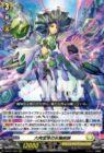 六角宝珠の女魔術師(ヴァンガード「五大世紀の黎明」収録)