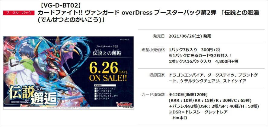 公式商品情報:【VG-D-BT02】 カードファイト!! ヴァンガード overDress ブースターパック第2弾 「伝説との邂逅(でんせつとのかいこう)」