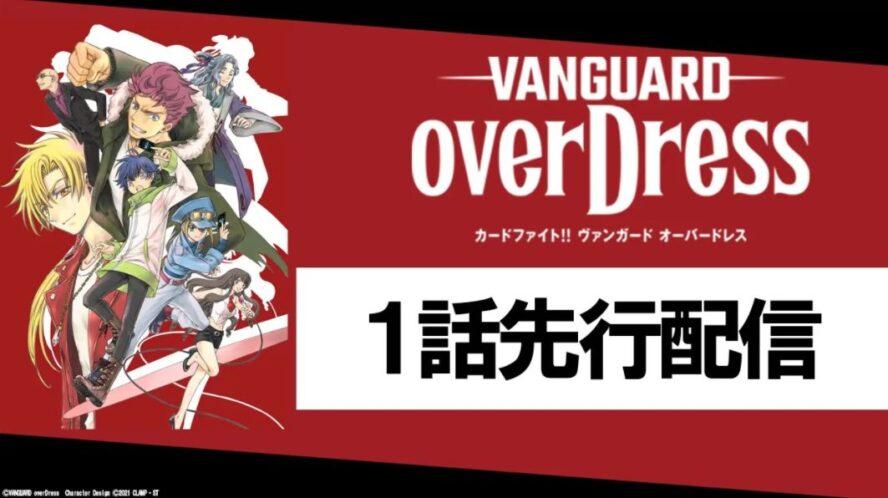 【ヴァンガード overDress】アニメ第1話の無料動画がYouTube「ヴァンガードch」で先行公開!