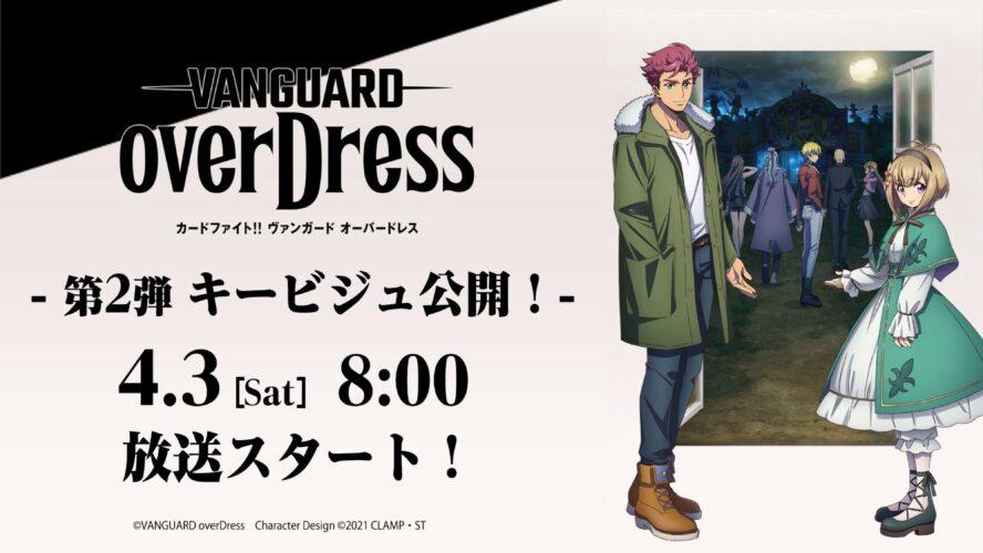 【#週ヴァン】  #ヴァンガードoverDress 第2弾キービジュアルを公開光る星  4月3日(土)あさ8時放送スタート!