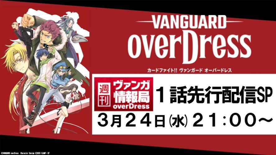 【ヴァンガード overDress】第1話の先行配信が決定!3月24日(水)21時よりヴァンガードchで放送!