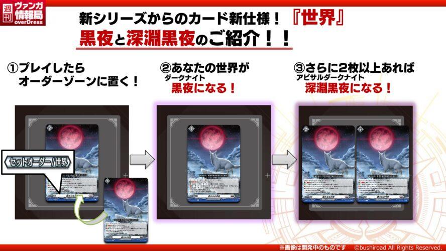 新シリーズからのカード新仕様「世界」をご紹介!