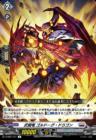 武闘竜 ゴルドーグ・ドラゴン(ヴァンガード「五大世紀の黎明」収録)