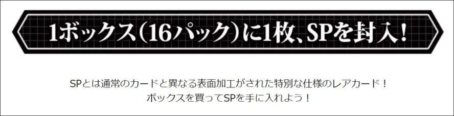 VG「五大世紀の黎明」のSP(スペシャル)の封入率について
