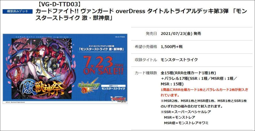 公式商品情報:【VG-D-TTD03】 カードファイト!! ヴァンガード overDress タイトルトライアルデッキ第3弾 「モンスターストライク 激・獣神祭」