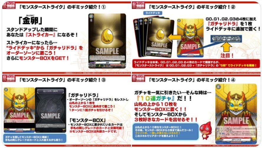 モンスターストライク「金卵」「モンスターBOX」「ガチャリドラ」等のギミックが週刊ヴァンガ情報局で公開!