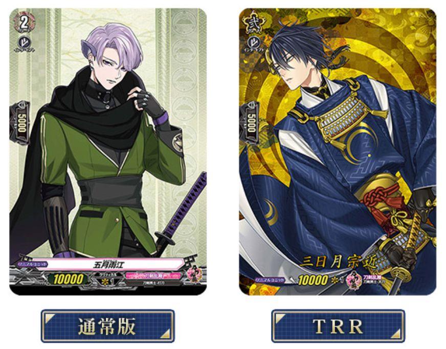 【TRR】VG「刀剣乱舞-ONLINE- 2021」のTRR(刀剣乱舞レア)一覧まとめ!封入率はどうなる!?