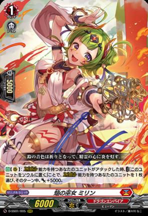 焔の巫女 ミリン(スペシャルシリーズ「フェスティバルコレクション2021」収録)