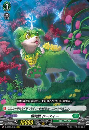樹角獣 クースィー