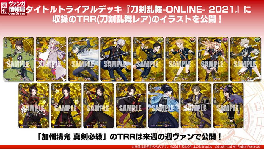 TRR(刀剣乱舞レア)一覧:トライアルデッキ【刀剣乱舞-ONLINE- 2021】