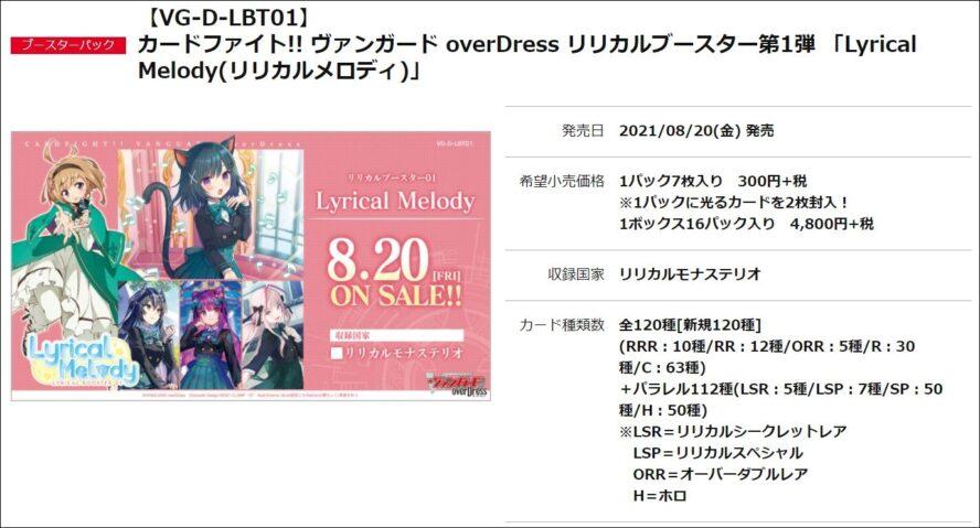 公式商品情報:【VG-D-LBT01】 カードファイト!! ヴァンガード overDress リリカルブースター第1弾 「Lyrical Melody(リリカルメロディ)」