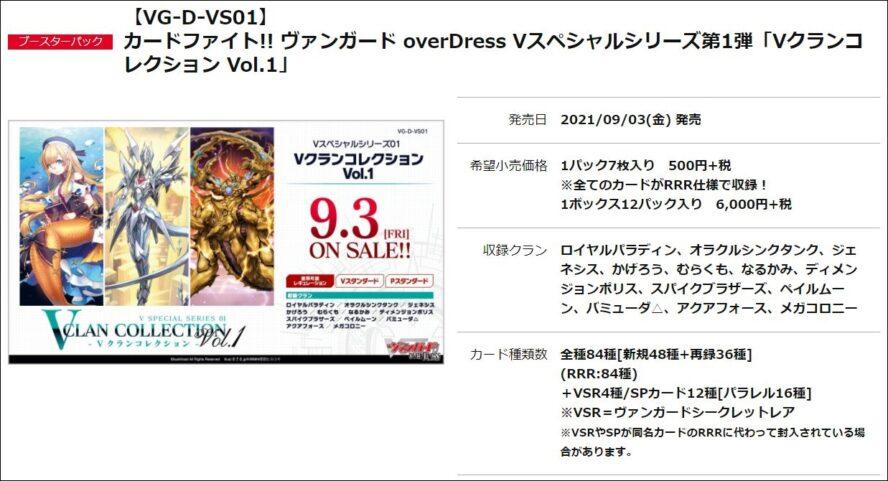 公式商品情報【VG-D-VS01】カードファイト!! ヴァンガード overDress Vスペシャルシリーズ第1弾「Vクランコレクション Vol.1」