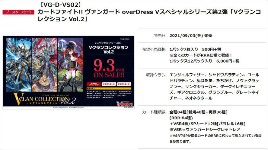 公式商品情報【VG-D-VS02】カードファイト!! ヴァンガード overDress Vスペシャルシリーズ第2弾「Vクランコレクション Vol.2」