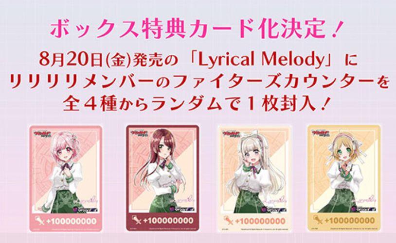 【BOX特典】VG「Lyrical Melody」のボックス購入特典として、D4DJユニット「Lyrical Lily」のファイターズカウンターがランダム封入決定!