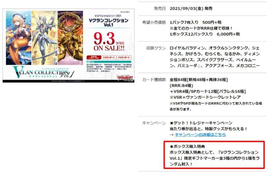 【BOX特典】VG「Vクランコレクション Vol.1」のBOX購入特典