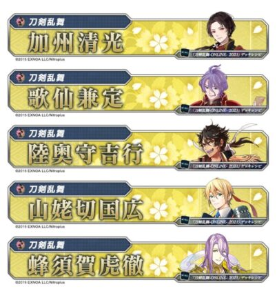 【デッキレシピ】ヴァンガード「刀剣乱舞2021」の公式おすすめデッキレシピが公開!