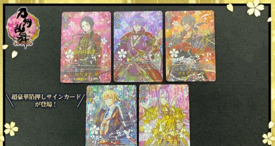 【高額ランキング】VG「刀剣乱舞-ONLINE-2021」高額カードランキング!トップレアはどのカード!?