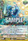 イノセントレイ・ドラゴン(Vクランコレクション Vol.1)ヴァンガード