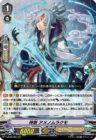 神剣 アメノムラクモ【V-BT08】「銀華竜炎」(スペシャルシリーズ「Vクランコレクション Vol.1」再録)