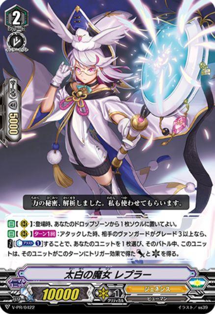 太白の魔女 レプラー【2021年度】PRカード(スペシャルシリーズ「Vクランコレクション Vol.1」再録)