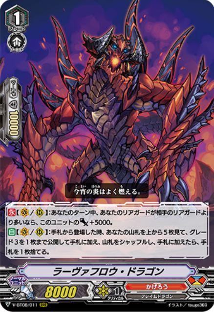 ラーヴァフロウ・ドラゴン【V-BT08】「銀華竜炎」(スペシャルシリーズ「Vクランコレクション Vol.1」再録)