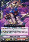 関門の忍鬼 アタカ【V-BT09】「蝶魔月影」(スペシャルシリーズ「Vクランコレクション Vol.1」再録)