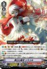 夢幻の風花 シラユキ【V-BT04】「最凶!根絶者」(スペシャルシリーズ「Vクランコレクション Vol.1」再録)