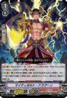 マイティボルト・ドラグーン【V-BT12】「天輝神雷」(スペシャルシリーズ「Vクランコレクション Vol.1」再録)