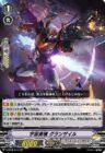 宇宙勇機 グランザイル【V-BT08】「銀華竜炎」(スペシャルシリーズ「Vクランコレクション Vol.1」再録)