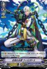 白波の水将 フィロガトス【V-EB08】「My Glorious Justice」(スペシャルシリーズ「Vクランコレクション Vol.1」再録)