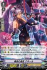 黒衣の通告 ナキール【V-BT12】「天輝神雷」(スペシャルシリーズ「Vクランコレクション Vol.2」再録)