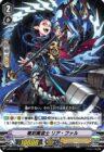 竜刻魔道士 リア・ファル【V-BT10】「虚幻竜刻」(スペシャルシリーズ「Vクランコレクション Vol.2」再録)