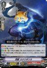 忍獣 カタリギツネ【V-BT11】「蒼騎天嵐」(スペシャルシリーズ「Vクランコレクション Vol.2」再録)