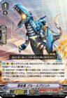 激走竜 ブルースプリント【V-BT10】「虚幻竜刻」(スペシャルシリーズ「Vクランコレクション Vol.2」再録)