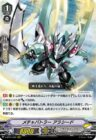 メチャバトラー アラシード【V-BT11】「蒼騎天嵐」(スペシャルシリーズ「Vクランコレクション Vol.2」再録)