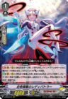 白色矮星のレディバトラー【V-BT08】「銀華竜炎」(スペシャルシリーズ「Vクランコレクション Vol.2」再録)