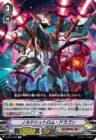 ノルドシュトロム・ドラゴン【V-BT04】「最凶!根絶者」(スペシャルシリーズ「Vクランコレクション Vol.2」再録)