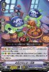 お化けのとみー兄弟【V-BT09】「蝶魔月影」(スペシャルシリーズ「Vクランコレクション Vol.2」再録)