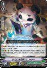 ひたむき助手 ミニベリー【V-BT11】「蒼騎天嵐」(スペシャルシリーズ「Vクランコレクション Vol.2」再録)