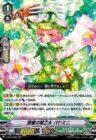 開墾の戦乙女 パドミニ【V-EB14】「The Next Stage」(スペシャルシリーズ「Vクランコレクション Vol.2」再録)