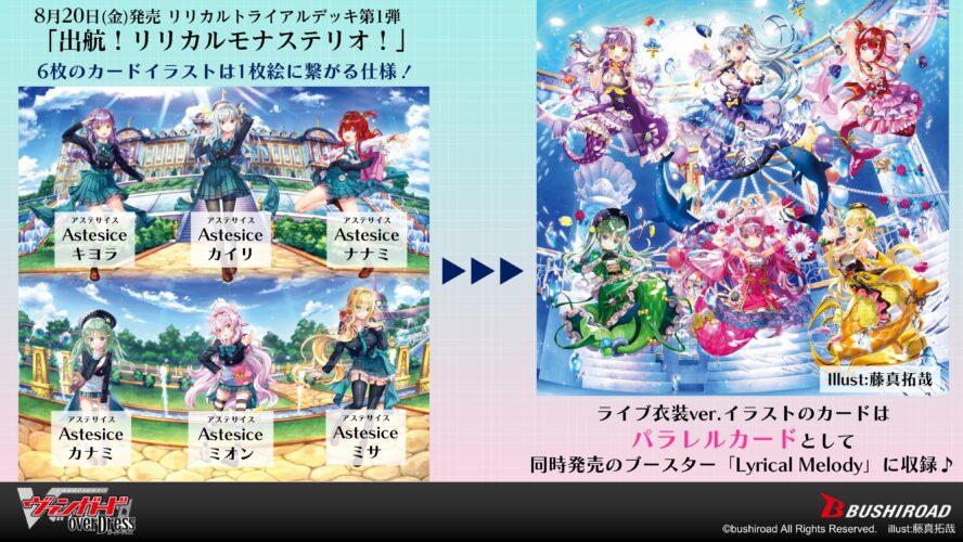 出航!リリカルモナステリオ:通常イラストの6枚のカードは1枚絵に繋がる仕様です!