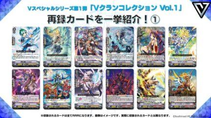 再録カード一覧①:スペシャルシリーズ「Vクランコレクション Vol.1」収録
