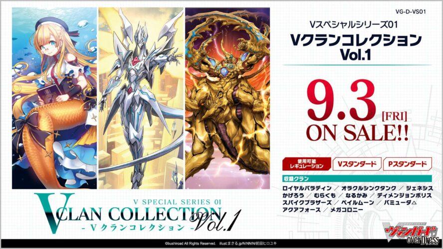 【再録】スペシャルシリーズ「Vクランコレクション Vol.1」の再録カード一覧が公開!
