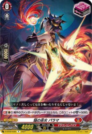 焔の巫女 パラマ(ヴァンガード 伝説との邂逅)