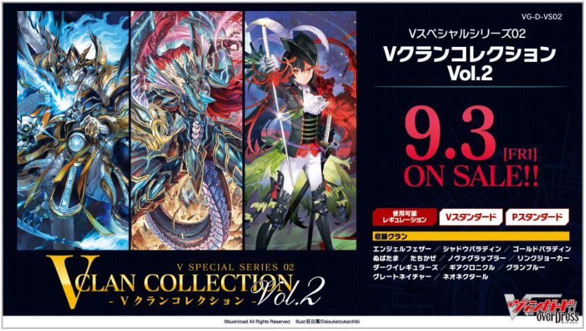 【イラスト】ヴァンガード「Vクランコレクション Vol.2」収録カードのイラスト&スキル予告一覧まとめ!