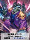 イラスト:強欲魔竜 グリードン(ヴァンガード 共進する双星)