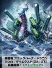 イラスト:旗艦竜 フラッグバーグ・ドラゴン(ヴァンガード 共進する双星)