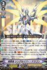 探索者 シングセイバー・ドラゴン(ヴァンガード Vクランコレクション Vol.1)