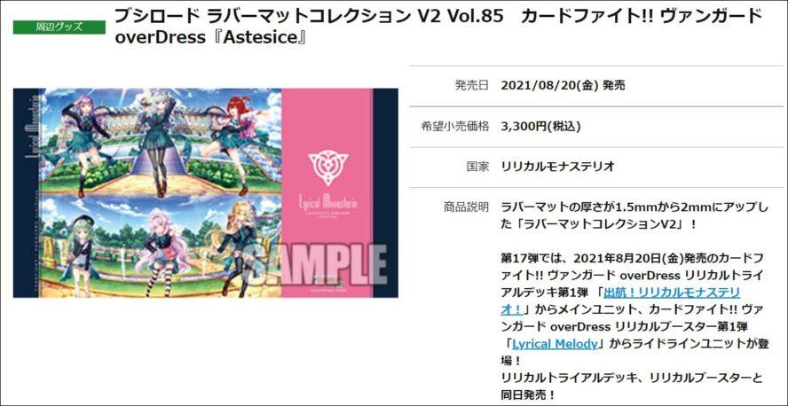 公式商品情報:ブシロード ラバーマットコレクション V2 Vol.85 カードファイト!! ヴァンガード overDress『Astesice』